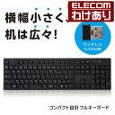 エレコム 2.4GHz ワイヤレス キーボード コンパクト設計 フルキーボード メンブレン式 ブラック:TK-FDM087TBK【税込3…