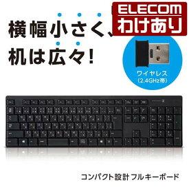 エレコム 2.4GHz ワイヤレス キーボード コンパクト設計 フルキーボード メンブレン式 ブラック:TK-FDM087TBK【税込3300円以上で送料無料】[訳あり][エレコムわけありショップ][直営]