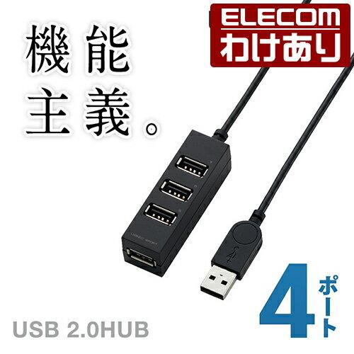 【訳あり】エレコム USBハブ スタイリッシュなコンパクト設計の4ポートUSBハブ1.0m U2H-TZ410BBK