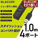 エレコム USBハブUSBハブ スタイリッシュなコンパクト設計の4ポートUSBハブ1.0m:U2H-TZ410SBK【税込3240円以上で送料…