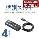 USBハブUSBハブ 個別スイッチ付き4ポートUSBハブバスパワー/セルフパワー両用:U2H-TZS420SBK【税込3240円以上で送料…