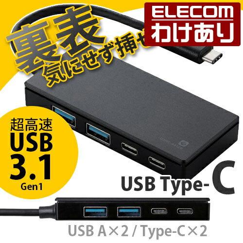 【訳あり】エレコム USBハブ USB Type-Cコネクタ搭載 Aメス2ポート Cメス2ポート バスパワー ブラック:U3HC-A412BBK【税込3240円以上で送料無料】[訳あり][ELECOM:エレコムわけありショップ][直営]