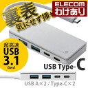 【訳あり】エレコム USBハブ USB Type-C タイプC コネクタ搭載 Aメス2ポート Cメス2ポート バスパワー ホワイト:U3HC…
