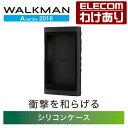 WALKMAN A50用シリコンケース Walkman A 2018 NW-A50シリーズ対応 ブラック:AVS-A18SCBK【税込3300円以上で送料無料…