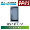 WALKMAN A50用シリコンケース Walkman A 2018 NW-A50シリーズ対応 ブルー:AVS-A18SCBU【税込3300円以上で送料無料】[…