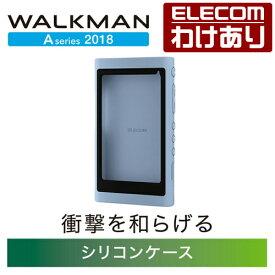 WALKMAN A50用シリコンケース Walkman A 2018 NW-A50シリーズ対応 ブルー:AVS-A18SCBU【税込3300円以上で送料無料】[訳あり][エレコムわけありショップ][直営]