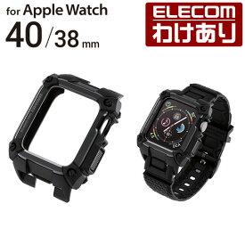 エレコム Apple Watch 40mm 用 ZEROSHOCK ケース 衝撃吸収 カバー apple watch series 5 対応 アップルウォッチ アップルウォッチ5 カバー ケース ブラック:AW-40ZEROBK【税込3300円以上で送料無料】[訳あり][エレコムわけありショップ][直営]