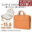 エレコム ノートPCバッグ 薄型 キャリングバッグ 二気室 キャメル 15.6インチワイドPC対応:BM-CB02CA【税込3300円以上で送料無料】[訳あり][ELECOM:エレコムわけありショップ][直営]