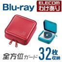 エレコム ディスクファイル Blu-ray/CD/DVD対応 セミハードファスナーケース 32枚収納 レッド:CCD-HB32RD【税込3300…