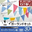 エレコム 手作りキット ガーランド スーパーファイン紙 三角型 30枚(3面×10シート):EDT-GAR1【税込3300円以上で送料…