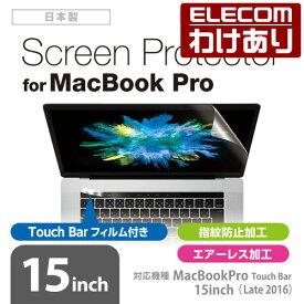 液晶保護フィルム+タッチバーフィルム MacBookPro 15inch 用 フィルム タッチバー対応 高光沢 エアーレス 指紋防止:EF-MBPT15FLFANG【税込3300円以上で送料無料】[訳あり][ELECOM:エレコムわけありショップ][直営]