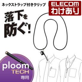 エレコム Ploom TECH プルームテック 専用 ホルダー ネックストラップ付き:ET-PTCP1【税込3300円以上で送料無料】[訳あり][ELECOM:エレコムわけありショップ][直営]