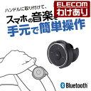 Bluetooth スマホ音楽リモコン 車載用 ハンドル取付け シルバー:LAT-RC01SV【税込3300円以上で送料無料】[訳あり][EL…