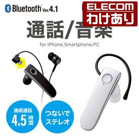 Bluetoothワイヤレスステレオヘッドセット イヤホン 片耳・両耳両用 連続通話4.5時間 ホワイト:LBT-HPS04MPWH【税込3300円以上で送料無料】[訳あり][ELECOM:エレコムわけありショップ][直営]