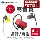 Bluetoothワイヤレスステレオヘッドセット 高音質 片耳・両耳両用 通話対応 レッド:LBT-HPS05MPRD【税込3300円以上で…