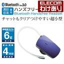 ロジテック 小型 Bluetooth ワイヤレス ヘッドセット マイク 通話 音楽対応 ブルートゥース 片耳 iphone スマホ ブル…