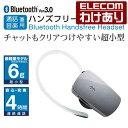 ロジテック 小型 Bluetooth ワイヤレス ヘッドセット マイク 通話 音楽対応 ブルートゥース 片耳 iphone スマホ シル…