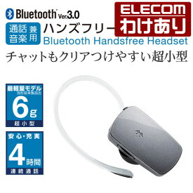 ロジテック 小型 Bluetooth ワイヤレス ヘッドセット マイク 通話 音楽対応 ブルートゥース 片耳 iphone スマホ シルバー:LBT-MPHS400MSV【税込3300円以上で送料無料】[訳あり][Logitec ロジテック:エレコムわけありショップ][直営]