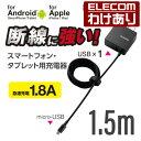 エレコム スマホ・タブレット用 AC充電器 micro-B高耐久ケーブル一体型+USBポート 2A出力 ブラック:MPA-ACMCC156SBK【税込3300円以上で送料無料】[訳あり][ELECOM:エレコムわけありショップ][直営]