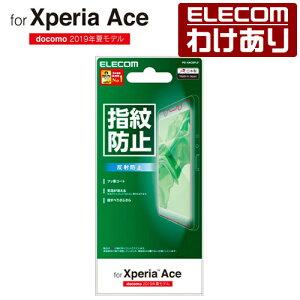 エレコム Xperia Ace (SO-02L) 用 フィルム 指紋防止 反射防止 スマホ エクスペリア エース 液晶 保護フィルム:PD-XACEFLF【税込3300円以上で送料無料】[訳あり][エレコムわけありショップ][直営]