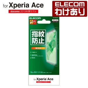 エレコム Xperia Ace (SO-02L) 用 フィルム 指紋防止 高光沢 スマホ エクスペリア エース 液晶 保護フィルム:PD-XACEFLFG【税込3300円以上で送料無料】[訳あり][エレコムわけありショップ][直営]