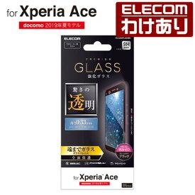エレコム Xperia Ace (SO-02L) 用 フルカバーガラスフィルム 0.33mm スマホ エクスペリア エース フルカバー ガラスフィルム 液晶 保護フィルム ブラック:PD-XACEFLGGRBK【税込3300円以上で送料無料】[訳あり][エレコムわけありショップ][直営]