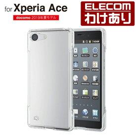エレコム Xperia Ace (SO-02L) 用 ハイブリッドケース スマホ エクスペリア エース カバー シンプル クリア:PD-XACEHVCCR【税込3300円以上で送料無料】[訳あり][エレコムわけありショップ][直営]