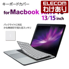 MacBook Air 13 Pro13 Pro 15inch 用シリコン キーボードカバー:PKC-MACB10CGY【税込3300円以上で送料無料】[訳あり][ELECOM:エレコムわけありショップ][直営]