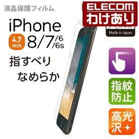 iphone8 アイフォン 8 用 [ iphone se 第2世代 対応] 液晶保護フィルム スムースタッチ 高光沢:PM-A17MFLSTG【税込3300円以上で送料無料】[訳あり] [ELECOM:エレコムわけありショップ] [直営]