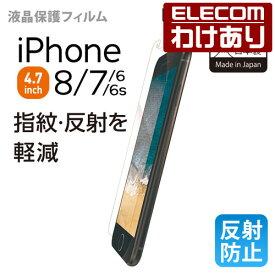 iphone8 アイフォン 8 用 [ iphone se 第2世代 対応] 液晶保護フィルム 反射防止:PM-A17MFLT【税込3300円以上で送料無料】[訳あり] [ELECOM:エレコムわけありショップ] [直営]