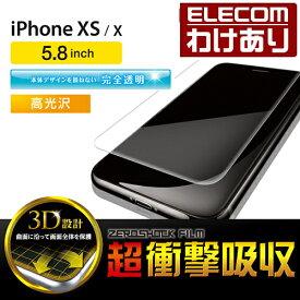 iPhone XS用 フルカバー フィルム アイフォン XS 衝撃吸収 指紋防止 液晶保護 スマートフォン スマホ スムースタッチ 透明:PM-A18BFLFPSRG【税込3300円以上で送料無料】[訳あり][ELECOM:エレコムわけありショップ][直営]