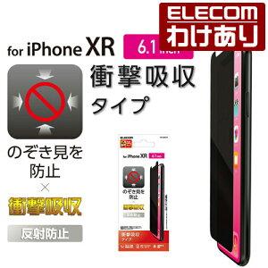 エレコム iPhone XS Max用 フルカバー フィルム 衝撃吸収 透明 光沢 液晶保護 iPhoneXS Maxスマートフォン スマホ 透明 光沢:PM-A18DFLFPRG【税込3300円以上で送料無料】[訳あり][ELECOM:エレコムわけあ