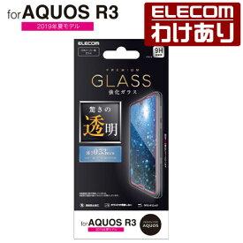 エレコム AQUOS R3 用 ガラスフィルム 0.33mm スマホ アクオス アール3 ガラス フィルム アクオス AQUOSR3 液晶 保護フィルム:PM-AQR3FLGG【税込3300円以上で送料無料】[訳あり][エレコムわけありショップ][直営]