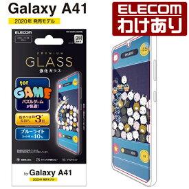 エレコム Galaxy A41 用 ガラスフィルム 0.33mm ブルーライトカット ゲーム用 ギャラクシー A41 ガラス フィルム:PM-G202FLGGGMBL【税込3300円以上で送料無料】[訳あり][エレコムわけありショップ][直営]