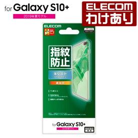 エレコム Galaxy S10+ 用 ギャラクシー エス10プラス GalaxyS10+ フィルム 指紋防止 光沢 薄型:PM-GS10PFLFTG01【税込3300円以上で送料無料】[訳あり][エレコムわけありショップ][直営]