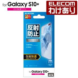 エレコム Galaxy S10+ 用 ギャラクシー エス10プラス GalaxyS10+ フルカバーフィルム 反射防止 透明:PM-GS10PFLR【税込3300円以上で送料無料】[訳あり][エレコムわけありショップ][直営]