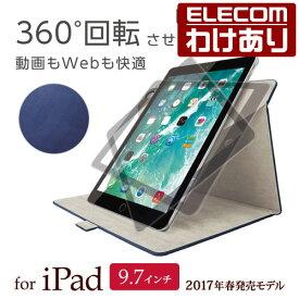 エレコム iPad 第5世代 (2017年発売モデル) 9.7インチ ケース ソフトレザーカバー ヴィーガンレザー使用 360度回転スタンド ネイビーブルー:TB-A179360BU【税込3300円以上で送料無料】[訳あり][ELECOM:エレコムわけありショップ][直営]