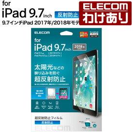エレコム iPad (第6世代) 液晶保護フィルム 超反射防止 スムースコート 指紋防止 :TB-A18RFLKB【税込3300円以上で送料無料】[訳あり][ELECOM:エレコムわけありショップ][直営]