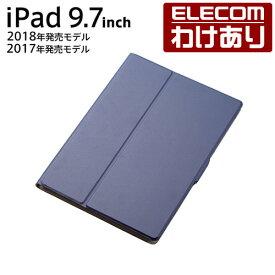 エレコム iPad (第6世代) フラップカバー ソフトレザーケース スリープモード対応 フリーアングル iPad ブルー:TB-A18RWVFUBU【税込3300円以上で送料無料】[訳あり][ELECOM:エレコムわけありショップ][直営]