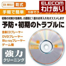エレコム マルチレンズクリーナー CD/DVD/ゲーム機対応 乾式タイプ:CK-MUL1【税込3300円以上で送料無料】[訳あり][ELECOM:エレコムわけありショップ][直営]