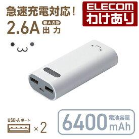 エレコム モバイルバッテリー 2台同時充電 6400mAh 合計最大2.6A出力 2ポート ホワイトフェイス:DE-M01L-6400WF【税込3300円以上で送料無料】[訳あり][ELECOM:エレコムわけありショップ][直営]