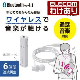 エレコム Bluetoothオーディオレシーバー かんたん接続 マイク搭載 音楽・通話対応 6時間再生 ステレオヘッドホン付き ホワイト:LBT-PHP02AVWH【税込3300円以上で送料無料】[訳あり][ELECOM:エレコムわけありショップ][直営]