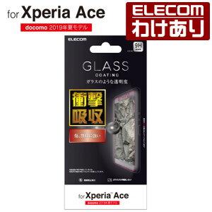 エレコム Xperia Ace (SO-02L) 用 ガラスコートフィルム 衝撃吸収 スマホ エクスペリア エース ガラスライク フィルム 衝撃吸収:PD-XACEFLGLP【税込3300円以上で送料無料】[訳あり][エレコムわけあり