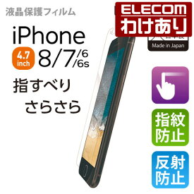 エレコム iphone8 アイフォン 8 用 [ iphone se 第2世代 対応] 4.7インチ 液晶保護 フィルム スムースタッチ 反射防止:PM-A17MFLST【税込3300円以上で送料無料】[訳あり][ELECOM:エレコムわけありショップ][直営]