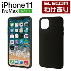 エレコム iPhone 11 Pro Max 用 シリコンケース ケース カバー iphone6.5 iPhone11 ProMax アイフォン 11 新型 iPhone2019 6.5インチ 6.5 スマホケース シリコン素材 シリコン ブラック:PM-A19DSCBK【税込3300円以上で送料無料】[訳あり][エレコムわけありショップ][直営]