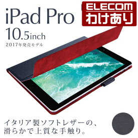 エレコム iPad Air 2019年モデル 10.5インチ iPad Pro ケース イタリアンソフトレザーカバー 2アングルスタンド スリープ対応 ネイビーブルー:TB-A17WDTBU【税込3300円以上で送料無料】[訳あり][ELECOM:エレコムわけありショップ][直営]