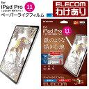 エレコム iPad Pro 11インチ 2018年モデル フィルム ペーパーライク 反射防止 アイパッド タブレット 保護フィルム iP…