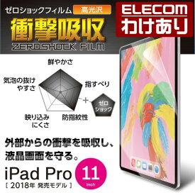 エレコム iPad Pro 11インチ 2018年モデル フィルム 衝撃吸収 光沢 液晶保護フィルム アイパッド アイパット:TB-A18MFLPG【税込3300円以上で送料無料】[訳あり][エレコムわけありショップ][直営]