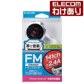エレコム Bluetooth FM トランスミッター イコライザー 車載 音楽 USB 2ポート付 2.4A 充電器 Type-A 重低音モード 対応 イコライザー 付 141チャンネル:LAT-FMBTB05SV【税込3300円以上で送料無料】[訳あり][エレコムわけありショップ][直営]