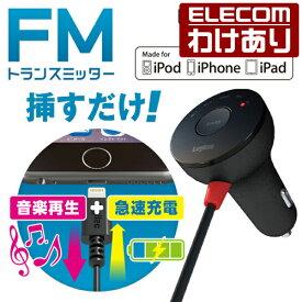 ロジテック iPhone,iPad,iPod対応 音楽再生と充電が同時にできる FMトランスミッター Lightningコネクタ接続 ブラック 2.4A:LAT-FMY03BK【税込3300円以上で送料無料】[訳あり][Logitec ロジテック:エレコムわけありショップ][直営]
